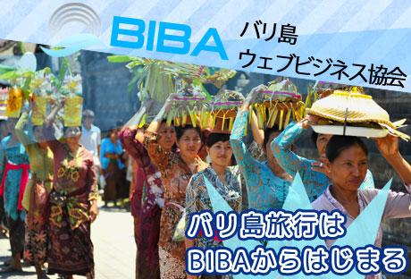 バリ島 BIBA