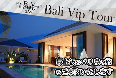 バリ島 VIP