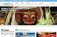バリ島観光.com