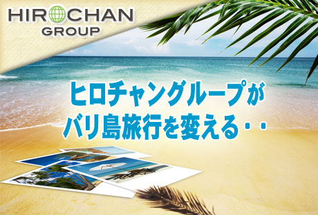 バリ島  HIRO-CHAN Group